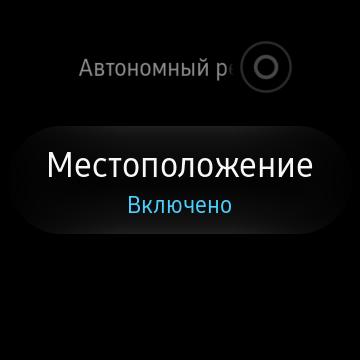 Местоположение Gear S3